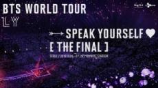 BTS, 26~27일 '서울 콘서트', 전 세계로 생중계한다