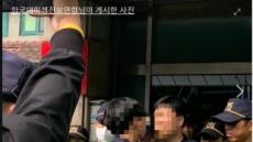 미대사관저 월담 대진연, 압색 과정서 경찰과 충돌…규탄 기자회견 예고