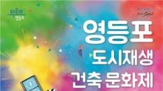 영등포 도시재생-건축 문화제 개최