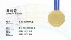 조폐공사, '다방향 잠상 형성체 기술' 특허 취득…세계적 특수압인 기술력 입증