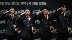 김보성 경정 승진…조재윤·천정명 명예경찰 됐다