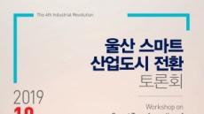 울산, '스마트 산업도시 전환' 토론회 개최