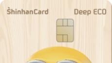 신한카드, 친환경 소비자 겨냥 '딥에코 카드' 출시