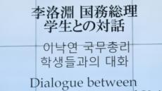 """이낙연 총리 """"1965년부터 한일협정 해석차, 대화로 해결…이번에도 가능"""""""
