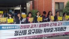 부산 16개校, 친일파가 만든 교가 아직도 부른다