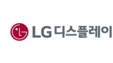 LGD 3분기 영업손실 4367억원…3분기 연속 적자늪