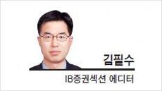[데스크칼럼-김필수] 마켓