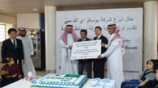포스코건설, 사우디 리야드 지역 장애아동에게 재활기구 기증