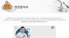 한국인 '장 건강' 79점 일동제약 IQ처럼 GQ 측정 개발
