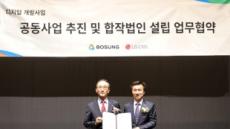 보성그룹, LG CNS와 합작법인 설립…스마트건설 본격 진출