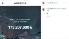 '먹방 유튜버' 밴쯔, '배민' 총 사용금액 공개…1억7000만원