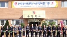 부영그룹, 한국디지털미디어고에 '우정학사' 기증