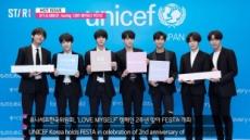 BTS가 만든 '아동·청소년 폭력근절' 유니세프 홍보영상 화제