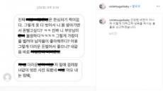 """'관람평 논란' 김나정 아나운서, 악플러에 경고…""""신고하겠다"""""""