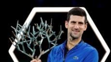 조코비치, ATP 투어 파리 마스터스 우승…세계랭킹은 2위로 ↓