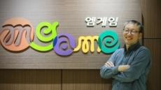 """엠게임 강영순 실장,""""열혈강호 온라인, 삼대 즐기는 장수게임 희망"""""""