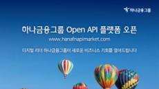 하나금융, 금융권 최초 관계사 통합 '오픈 API' 구축..생활금융플랫폼 속도