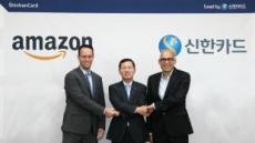신한카드, 국내최초 아마존과 장기협력플랜 추진