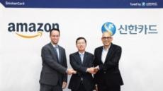 신한카드, 국내최초 아마존과 장기협력플랜