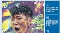 [피플&데이터] 유럽축구 한국인 최다골 손흥민…기록을 쏘고 이제는 전설을 쏜다