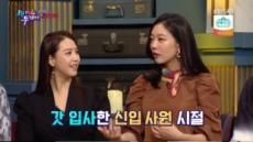"""""""유 서방은 우리 식구""""…유재석-나경원 비밀연애 MBC 아나운서들 모두 알았다"""