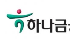 하나금융그룹 2019 모두하나데이 캠페인 개최