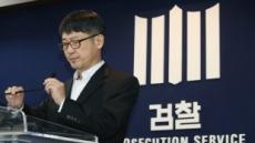 특수단, '세월호 특조위 방해' 이병기 전 대통령 비서실장 등 9명 기소