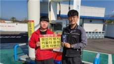 김해금관가야주유소 '정전기 방지 키홀더' 나눔 이벤트