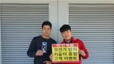 김해주유소 '정전기 방지 열쇠고리' 증정 이벤트