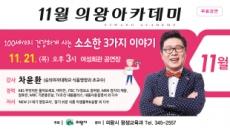 '11월 의왕아카데미', 21일 15시 의왕여성회관에서 개최