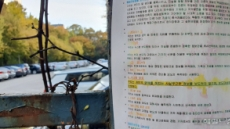 [헤럴드pic] '사생활 보호 안내문'
