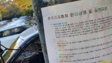 [헤럴드pic] '한국기자협회 윤리강령이 붙어있는 조국 전 장관의 자택'