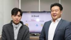 KAIST, 스마트폰 앱 시제품 제작 단축기술 개발