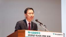 """하나금투 """"내년 韓 주식비중 확대""""…4월 금통위 인선 주목"""