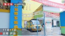 中유치원서 '양잿물 날벼락'…원생·교사 50여명 화상