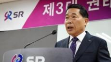 """권태명 SR 대표 """"열차 14편성 추가확보 추진…코레일 파업도 대비"""""""