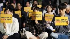 """학생 대책위 """"류석춘, 처벌보단 사과와 징계 필요"""""""