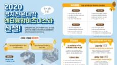 마마무 소속사 ㈜알비더블유-명지전문대학, K-콘텐츠 산업을 이끌어나갈 '엔터융합비즈니스과' 신설