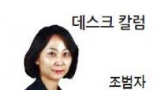 [데스크 칼럼] 강남 8학군의 온도