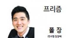 [기고-폴 장 (한국명 장경욱) 플레이팅 대표] 잘나가는 기업들의 '점심시간' 경영학