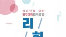 이천시, 인구교육 연극 '리허설' 무대올려