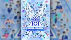 [서병기 연예톡톡]투표수 조작한 '프듀101'이 해야 할 일
