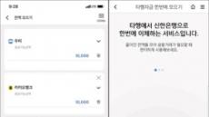 """""""흩어진 잔액 한곳으로…"""" 오픈뱅킹 또다른 경쟁"""