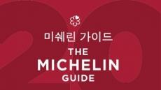미쉐린 가이드 서울 2020 공개…'가온·라연 4연속 3스타'