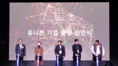 KB금융, 유니콘 기업 육성 박차
