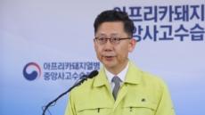 """김현수 농식품 장관 """"살처분 돼지 침출수, 수질 문제 없다…심려끼쳐 송구"""""""