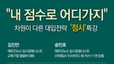 """""""내 수능 점수로 갈 수 있는 대학은?""""⋯에듀인뉴스, 대입전략 '정시 특강' 오픈"""