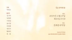 국악방송 '창호에 드린 햇살' 첫 공개 방송 <햇살 반짝, 마음 활짝>
