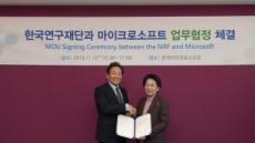 한국연구재단-MS, 지능형 연구지원시스템 고도화 협력