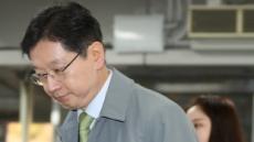 검찰 '유재수 감찰 무마 의혹' 김경수 경남지사 참고인 조사